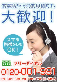 お電話からのお見積りも大歓迎!フリーダイヤル0120-001-991